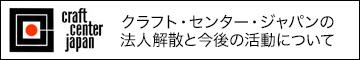 クラフト・センター・ジャパンとモノ・モノ